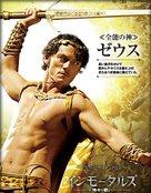 Immortals - Japanese Movie Poster (xs thumbnail)