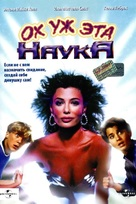 Weird Science - Russian Movie Poster (xs thumbnail)