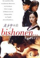 Bishonen - German poster (xs thumbnail)