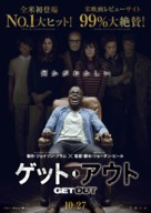 Get Out - Japanese Movie Poster (xs thumbnail)