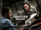 The Post - Russian Movie Poster (xs thumbnail)