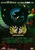 Uzumaki - Hong Kong Movie Cover (xs thumbnail)