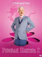 The Pink Panther 2 - Russian Movie Cover (xs thumbnail)