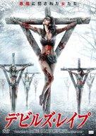Morituris - Japanese Movie Cover (xs thumbnail)