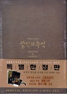 Salinui chueok - South Korean poster (xs thumbnail)