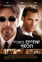 Two For The Money - Israeli Movie Poster (xs thumbnail)