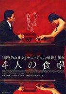 Uninvited - Japanese poster (xs thumbnail)