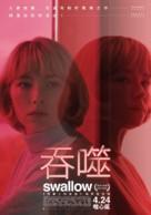 Swallow - Taiwanese Movie Poster (xs thumbnail)