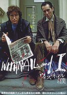 Withnail & I - Japanese Movie Poster (xs thumbnail)