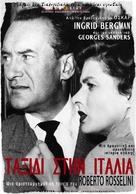 Viaggio in Italia - Greek Movie Poster (xs thumbnail)