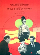Breakfast at Tiffany's - Romanian Movie Poster (xs thumbnail)