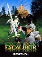 Excalibur - Japanese DVD movie cover (xs thumbnail)