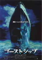 Ghost Ship - Japanese Movie Poster (xs thumbnail)