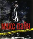 Max Payne - Russian Movie Cover (xs thumbnail)