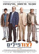 Hunting Elephants - Israeli Movie Poster (xs thumbnail)