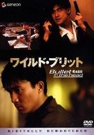 Die xue jie tou - Japanese DVD cover (xs thumbnail)