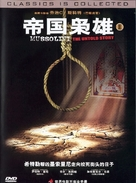 """Mussolini: The Untold Story"" - Chinese Movie Cover (xs thumbnail)"