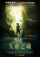 The Lost City of Z - Taiwanese Movie Poster (xs thumbnail)