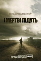 """The Walking Dead"" - Ukrainian poster (xs thumbnail)"