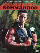 Commando - Russian Movie Cover (xs thumbnail)