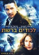 Eagle Eye - Israeli Movie Cover (xs thumbnail)