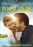 Chamboultout - Israeli Movie Poster (xs thumbnail)