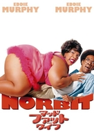 Norbit - Japanese Movie Cover (xs thumbnail)