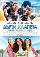 Grown Ups - Bulgarian Movie Poster (xs thumbnail)