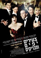Bright Young Things - Israeli Movie Poster (xs thumbnail)