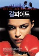 Girlfight - South Korean Movie Poster (xs thumbnail)