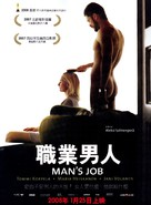 Miehen työ - Taiwanese Movie Poster (xs thumbnail)