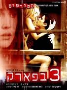 Wicker Park - Israeli poster (xs thumbnail)