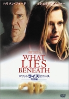 What Lies Beneath - Japanese DVD movie cover (xs thumbnail)