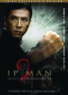 Yip Man 2: Chung si chuen kei - Movie Cover (xs thumbnail)