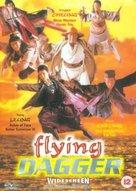 Shen Jing Dao yu Fei Tian Mao - British poster (xs thumbnail)