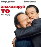 Analyze That - Russian Blu-Ray movie cover (xs thumbnail)