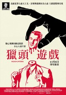 Hodejegerne - Taiwanese Movie Poster (xs thumbnail)