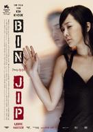 Bin Jip - German Movie Poster (xs thumbnail)