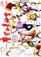Ma deng ru lai shen zhang - Hong Kong Movie Poster (xs thumbnail)