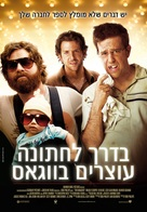 The Hangover - Israeli Movie Poster (xs thumbnail)