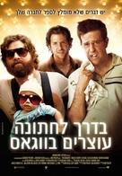 The Hangover - Israeli Movie Poster (xs thumbnail)