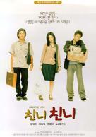 Ngon na ma dak lin na - South Korean poster (xs thumbnail)