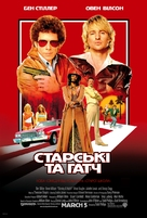 Starsky And Hutch - Ukrainian Movie Poster (xs thumbnail)