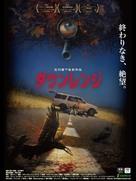 Downrange - Japanese Movie Poster (xs thumbnail)