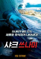 The Last Sharknado: It's About Time - South Korean Movie Poster (xs thumbnail)