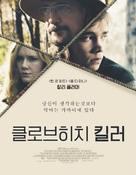 The Clovehitch Killer - South Korean Movie Poster (xs thumbnail)
