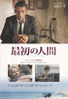 Le premier homme - Japanese Movie Poster (xs thumbnail)