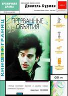 El abrazo partido - Russian Movie Poster (xs thumbnail)