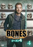 """Bones"" - Japanese Movie Cover (xs thumbnail)"