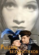 Knight Without Armour - Russian DVD cover (xs thumbnail)